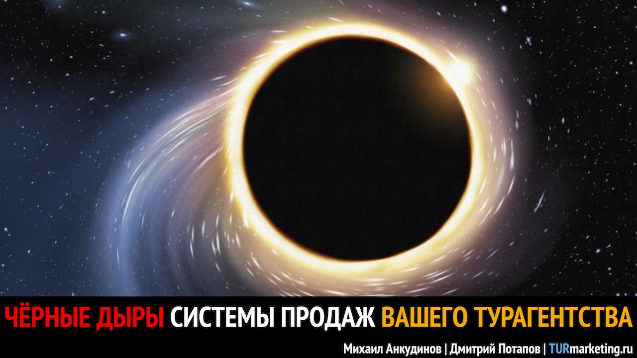 Чёрные дыры системы продаж вашего турагентства — часть №1