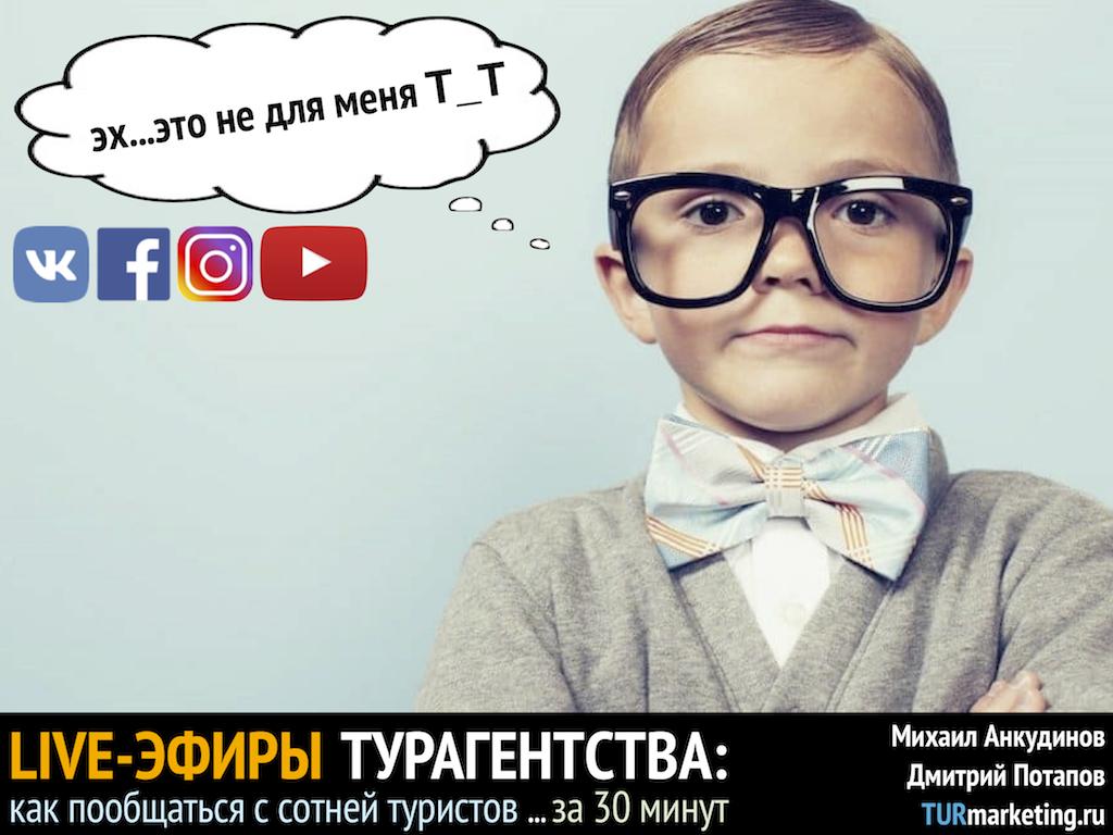 [мастер-класс] LIVE-ЭФИРЫ ТУРАГЕНТСТВА