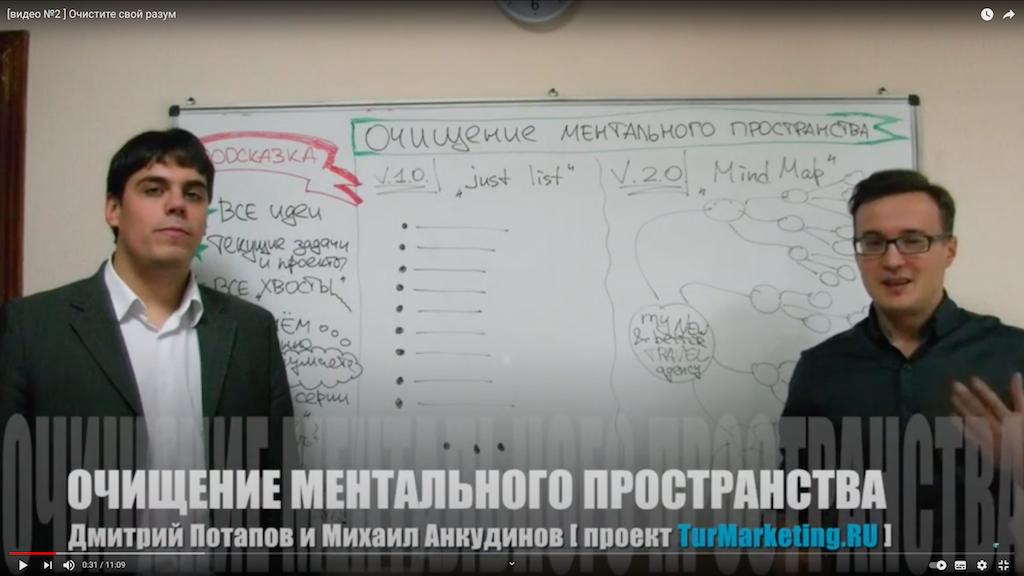 [ видео №2 ] Очистите свой разум — микрокурс TimeManagement директора агентства