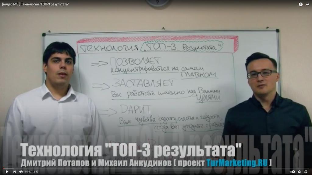 [ видео №3 ] Технология «ТОП-3 результата» — микрокурс TimeManagement директора агентства